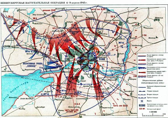 Общий план штурма Кёнигсберга 6-9 апреля 1945 г.