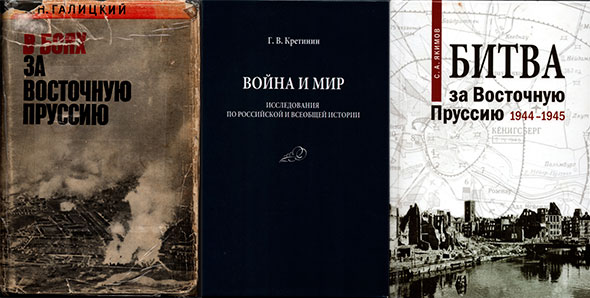 книги о штурме Кёнигсберга