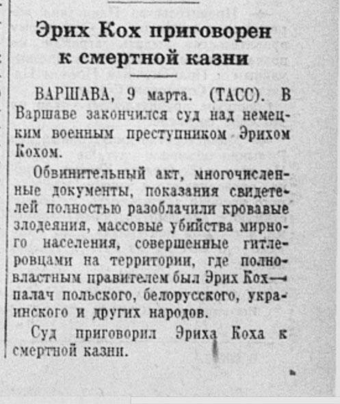 Газета Известия 10 марта 1959г.