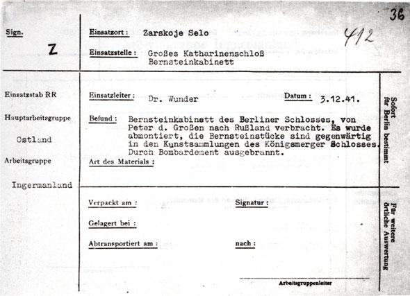 """Картотека """"Z"""" оперативного штаба """"Рейхслятер Розенберг"""", карточка: Р36 412."""
